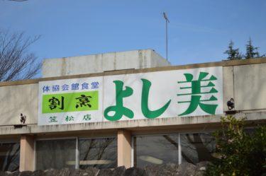 【よし美】昭和レトロな割烹料理のお店@茨城県笠松運動公園