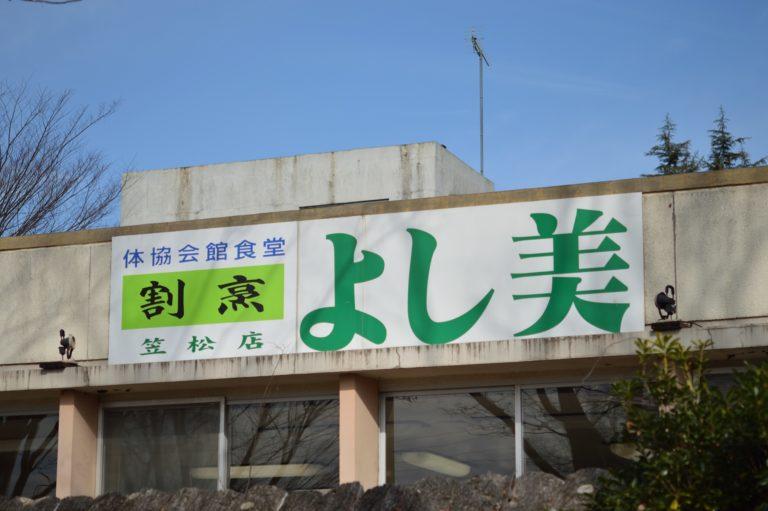 茨城県 笠松運動公園よし美 (24)