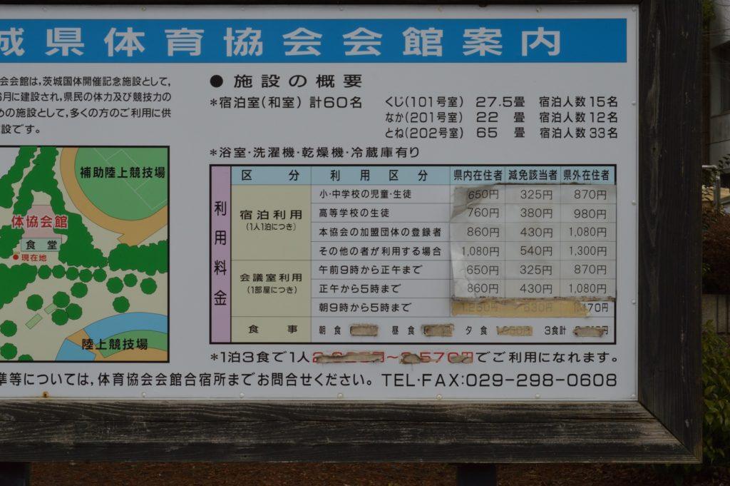 茨城県 笠松運動公園よし美 (28)