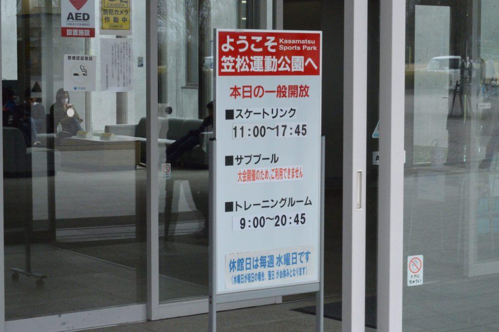 茨城県 笠松運動公園よし美 (30)