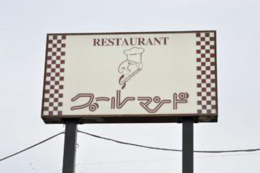 【グールマンド】老舗の洋食屋でスペシャルなランチ! さすがの美味さで満足度はけっこう高し@茨城県ひたちなか市