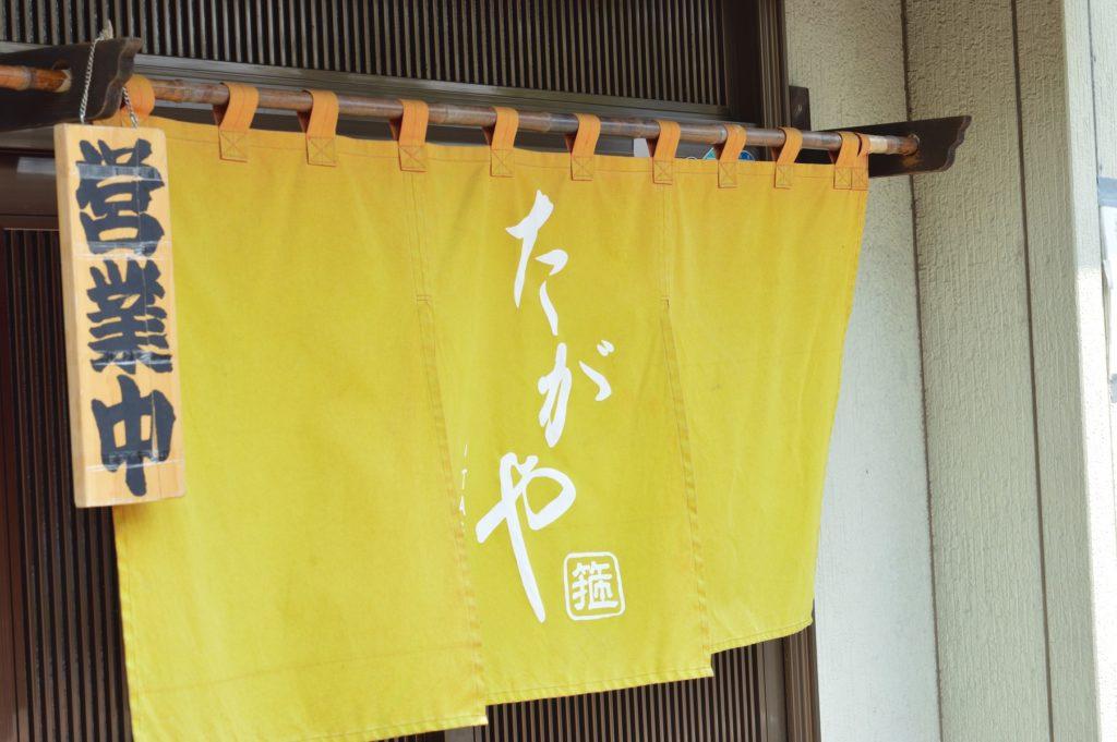004_茨城県ひたちなか市 たがや02 暖簾
