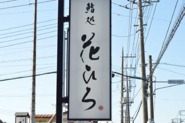 【花ひろ】絶品のお鮨に舌が鼓を乱打した@茨城県ひたちなか市