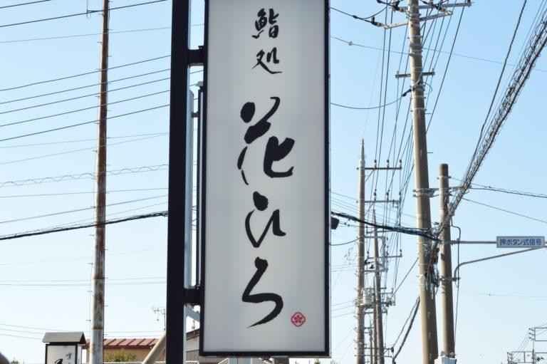茨城県ひたちなか市花ひろの看板