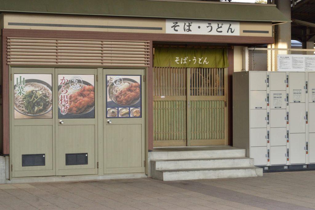 011_茨城県ひたちなか市 勝田そば 店の外観