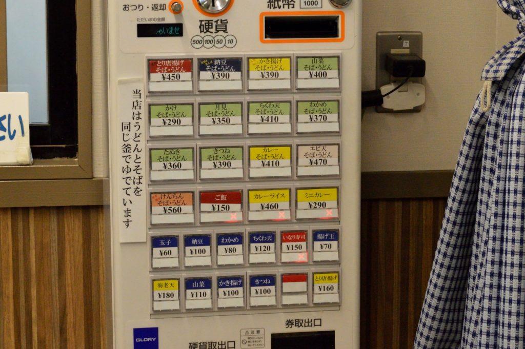 013_茨城県ひたちなか市 勝田そば 券売機