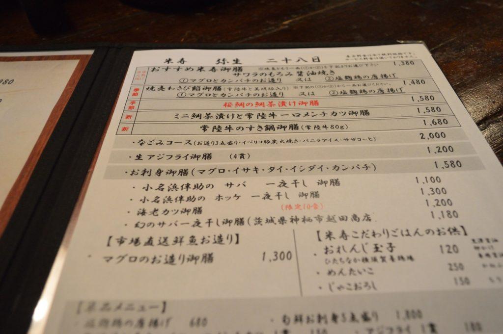 016_茨城県ひたちなか市 米寿 メニュー