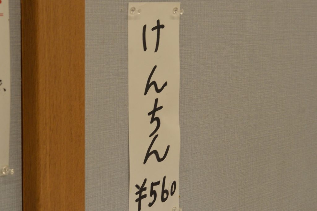 017_茨城県ひたちなか市 勝田そば けんちん蕎麦