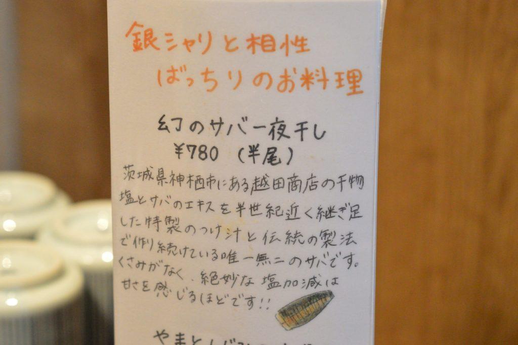 025_茨城県ひたちなか市 米寿 メニュー