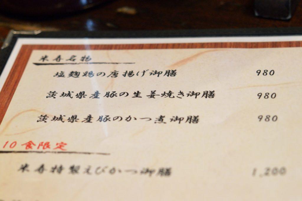 033_茨城県ひたちなか市 米寿 メニュー