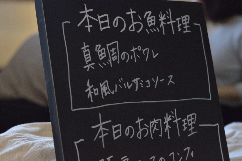 034_茨城県水戸市 トライベッカ 本日のお魚料理
