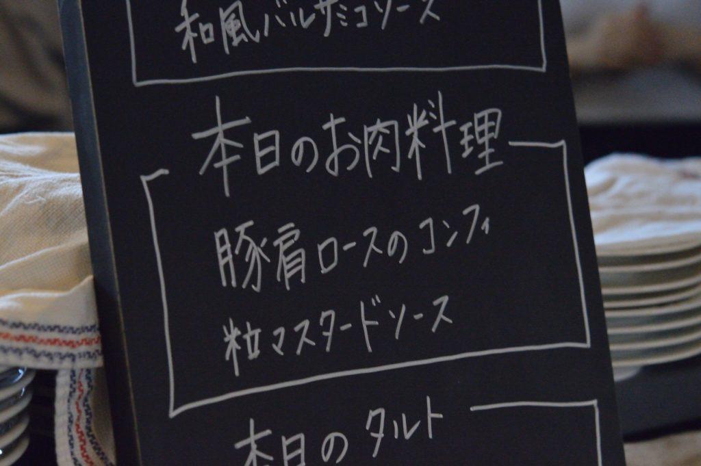 035_茨城県水戸市 トライベッカ 本日のお肉料理