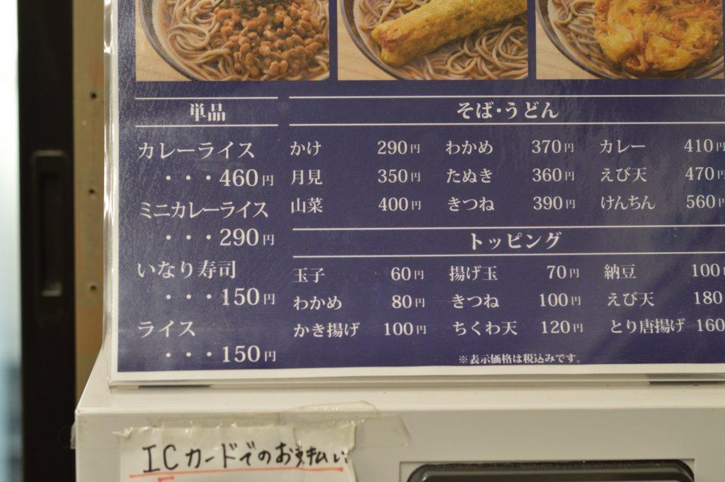 036_茨城県ひたちなか市 勝田そば 唐揚げ蕎麦