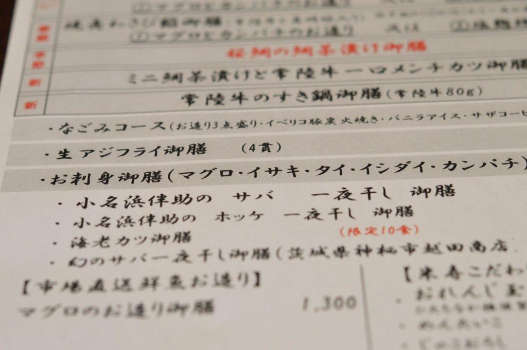 037_茨城県ひたちなか市 米寿 メニュー