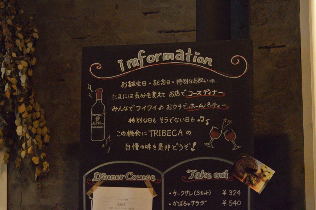 037_茨城県水戸市 トライベッカ インフォメーション