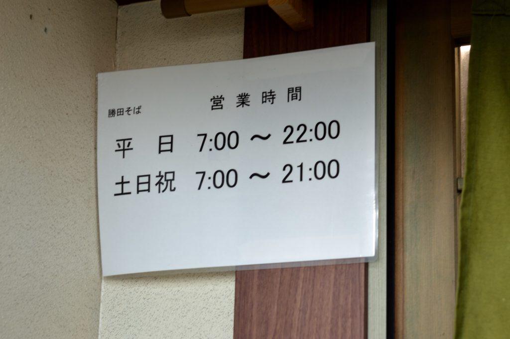 039_茨城県ひたちなか市 勝田そば 営業時間