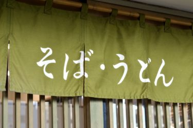 【勝田そば】すべての蕎麦好きのための蕎麦の楽園@茨城県ひたちなか市