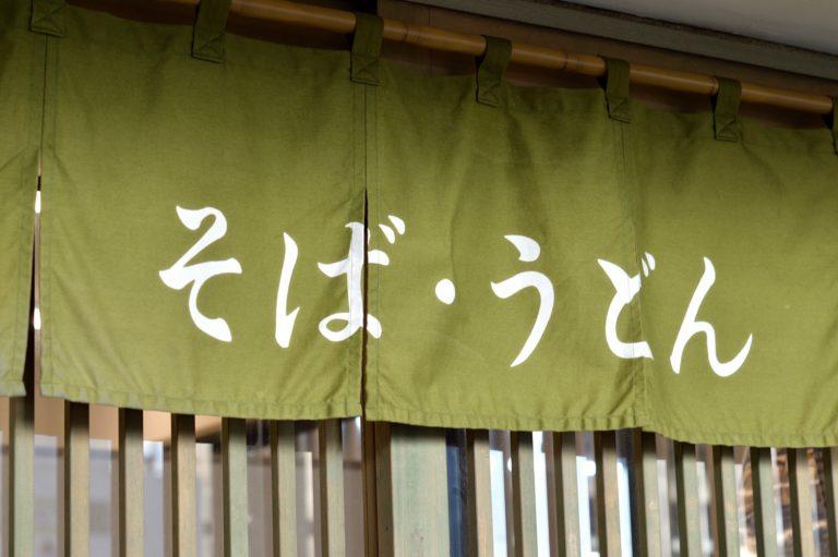 040_茨城県ひたちなか市 勝田そば のれん