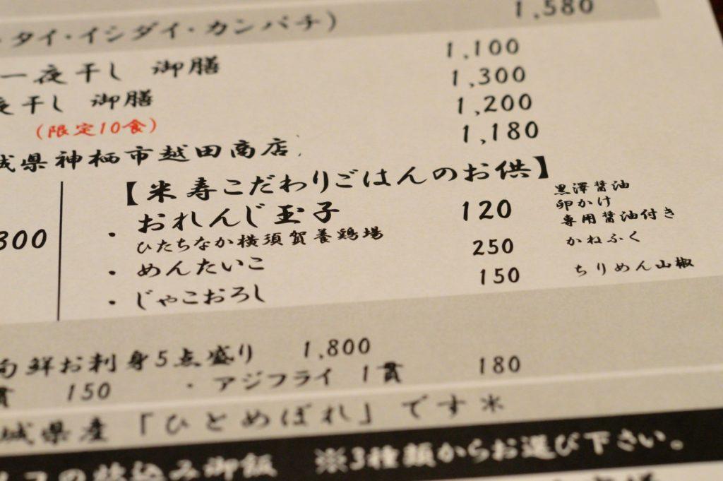 046_茨城県ひたちなか市 米寿 メニュー