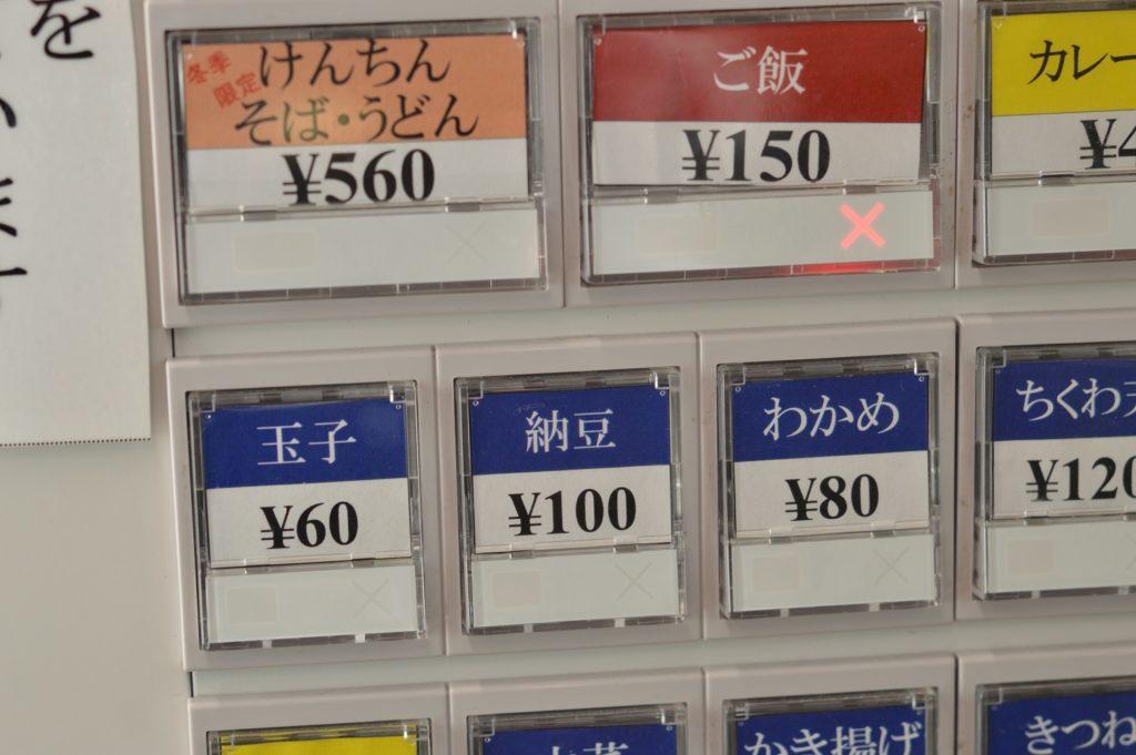 098_茨城県ひたちなか市 勝田そば 券売機