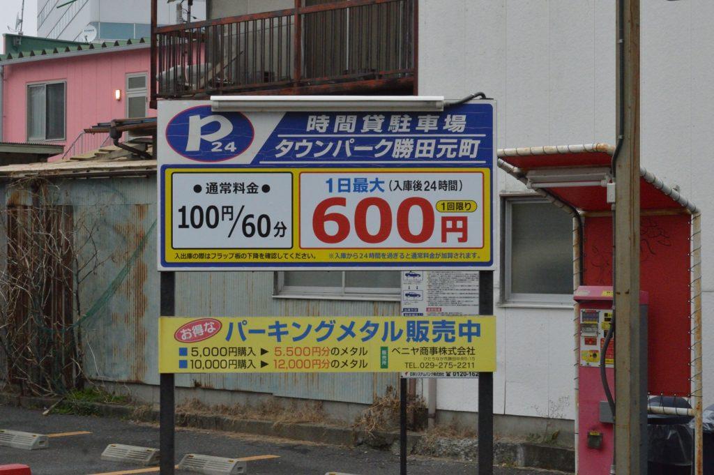 109_茨城県ひたちなか市 勝田そば 近くの駐車場