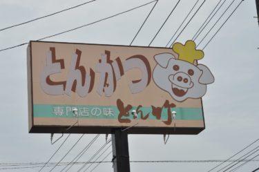 【とん竹】トンカツの老舗は、ひたち海浜公園の西口から徒歩20分!肉厚のトンカツが美味い@茨城県ひたちなか市