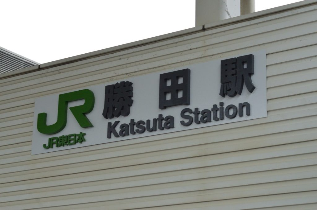 114_茨城県ひたちなか市 勝田そば 勝田駅