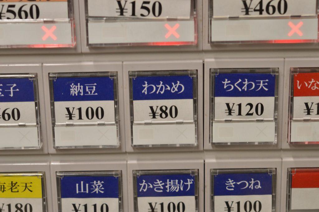 129_茨城県ひたちなか市 勝田そば 券売機