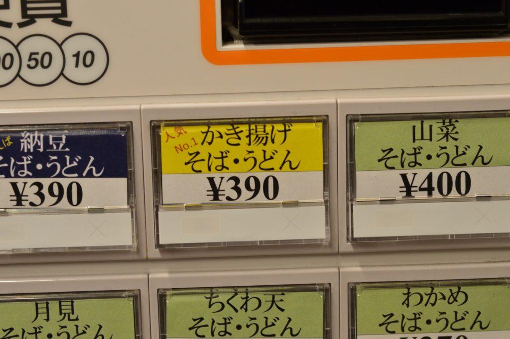 130_茨城県ひたちなか市 勝田そば 券売機