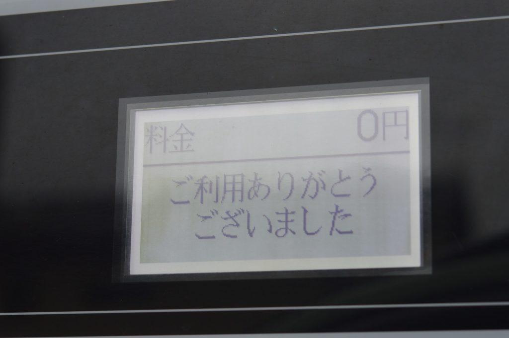 136_茨城県ひたちなか市 勝田そば 駐車場の精算