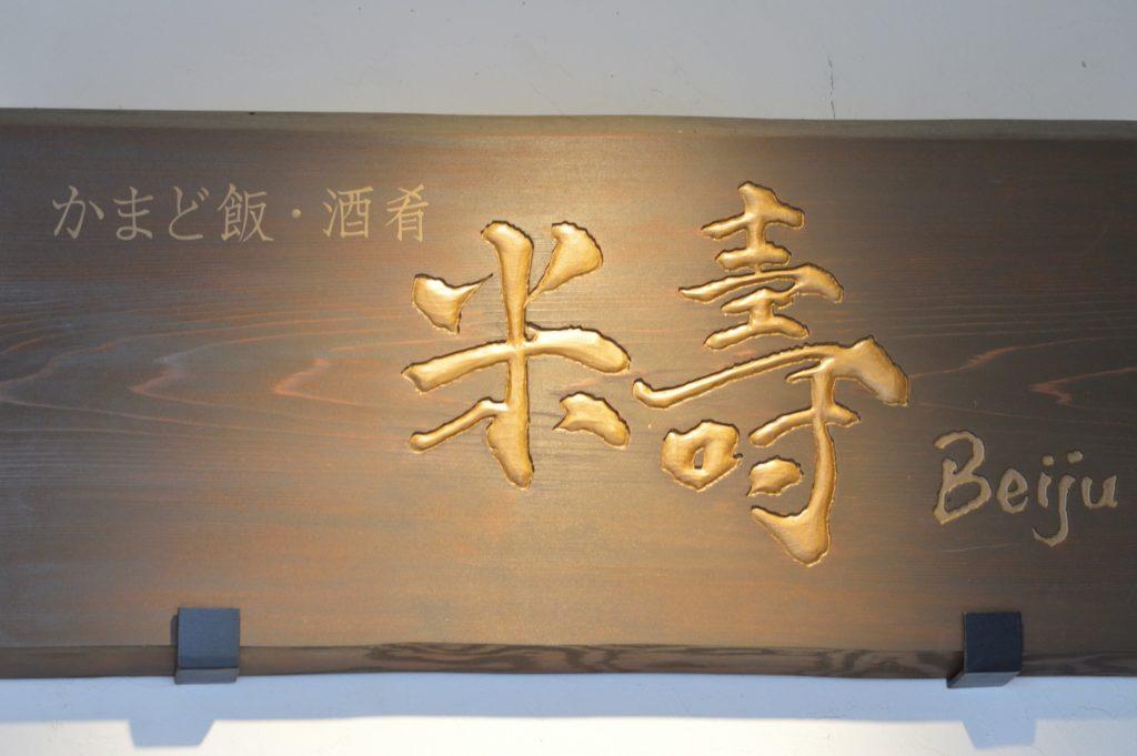 152_茨城県ひたちなか市 米寿 看板