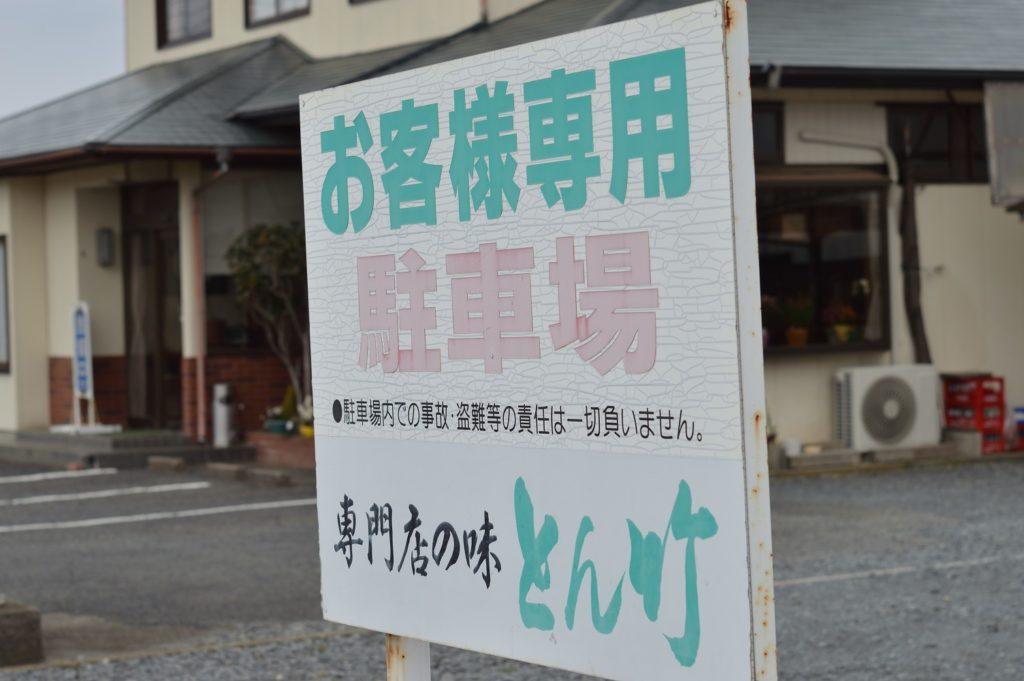 154_茨城県ひたちなか市 とん竹