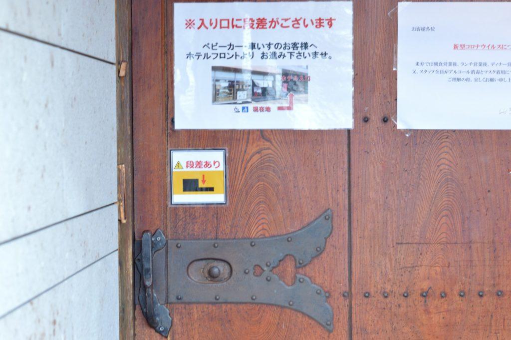 154_茨城県ひたちなか市 米寿 入り口