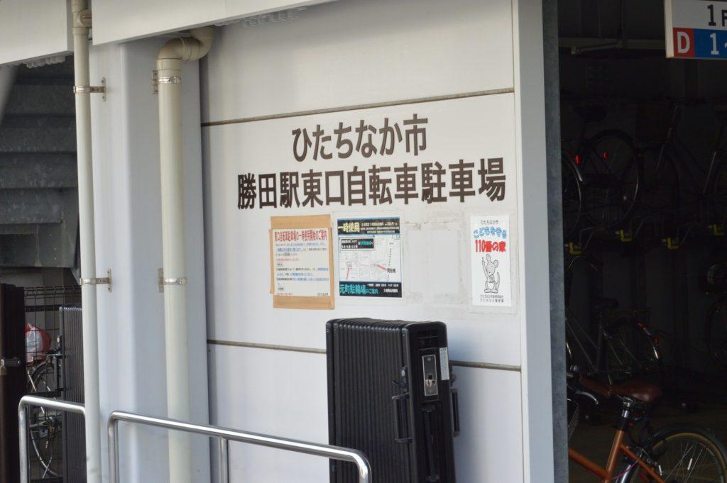 155_茨城県ひたちなか市 米寿01