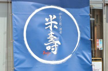 【米寿】美味しいお米を食べたいなら!お米マイスターが選んだ米と、白メシ好きにはたまらない茨城産のご飯のお供が充実しまくるメニュー@茨城県ひたちなか市