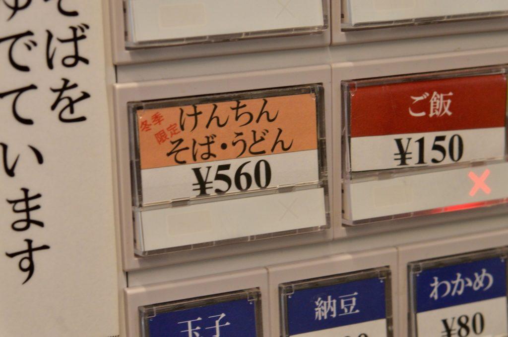 220_茨城県ひたちなか市 勝田そば 券売機