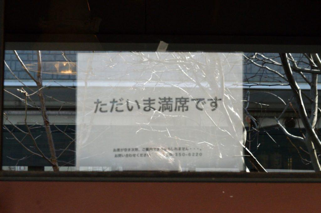 244_茨城県水戸市 トライベッカ 只今満席