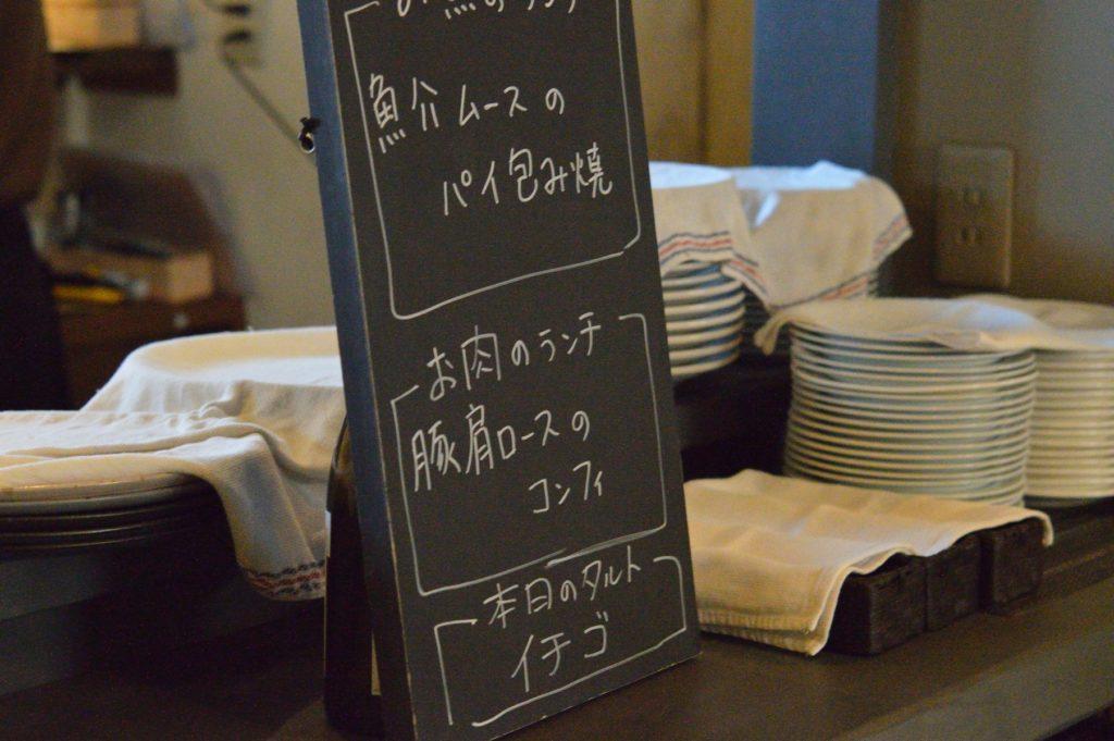 249_茨城県水戸市 トライベッカ ランチメニュー