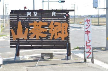 【山茶郷】茨城名物ヤンキーピラフはきっとあなたを虜にする! 茨城に根付くヤンキーなグルメ@茨城県ひたちなか市