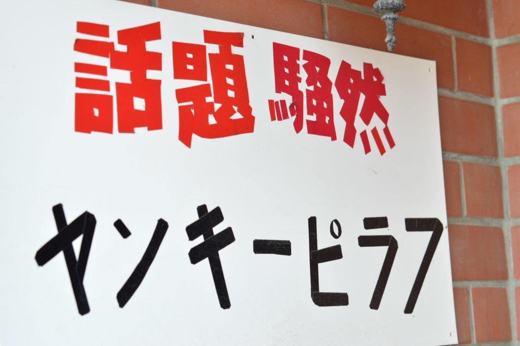 63_茨城県ひたちなか市 山茶郷 ヤンキーピラフ