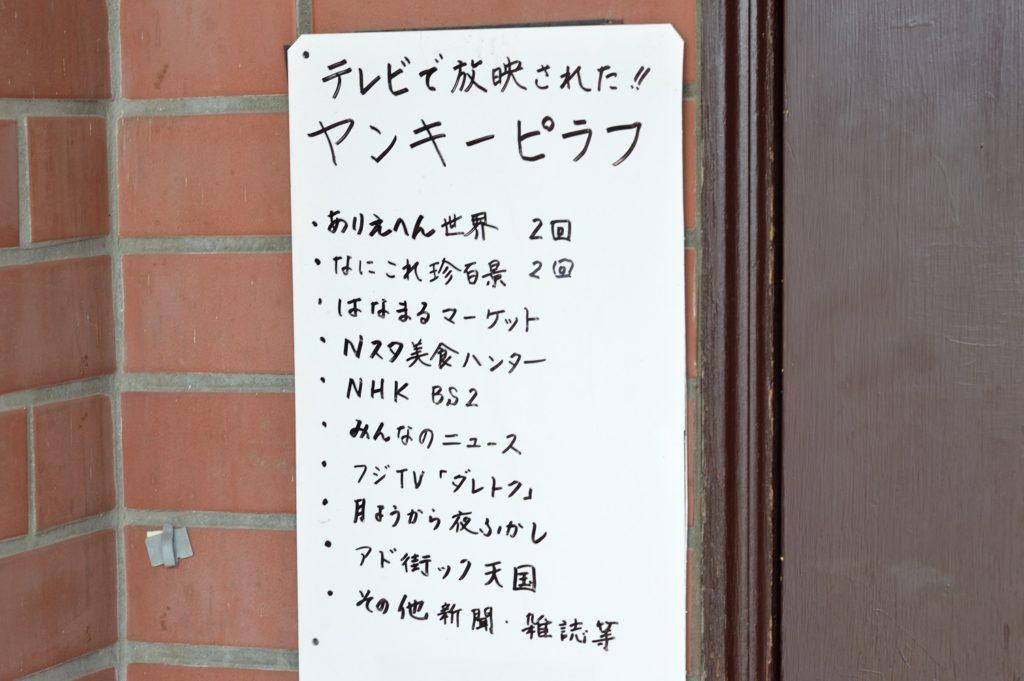 65_茨城県ひたちなか市 山茶郷 ヤンキーピラフ