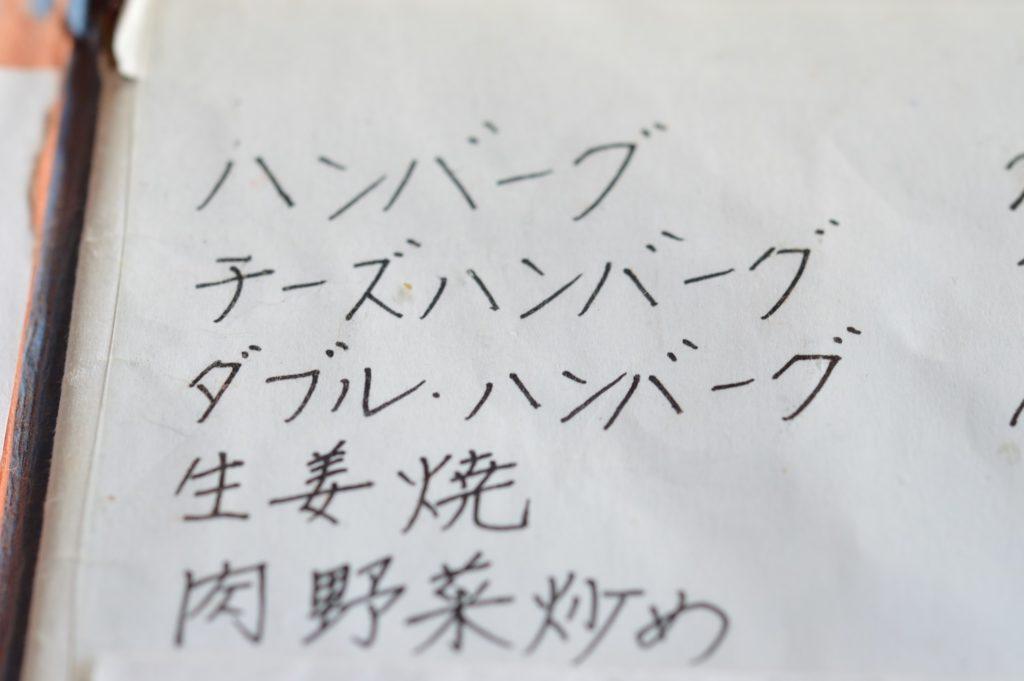 94_茨城県ひたちなか市 山茶郷 メニュー