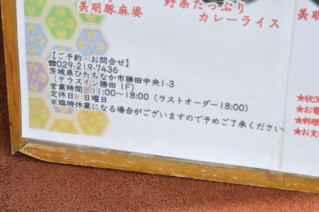 004_茨城県ひたちなか市 米寿02