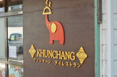 【クンシャーン タイレストラン】辛さ控えめでマイルドなタイ料理から、果ては地獄の釜茹でのような極辛タイ料理まで@茨城県日立市