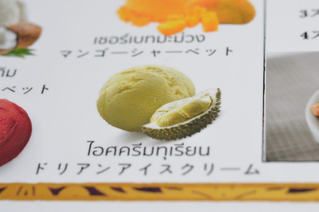 02_茨城県日立市 タイレストランクンシャーン _74 ドリアンアイスクリーム