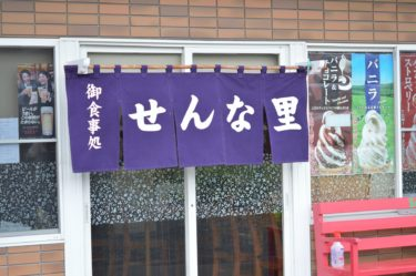 【せんな里】ガルパンの聖地大洗でガッツリと食べまくる@茨城県大洗町