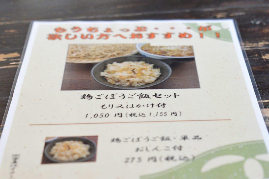 01 031 そば切り一兵衛 鶏ごぼうご飯セット