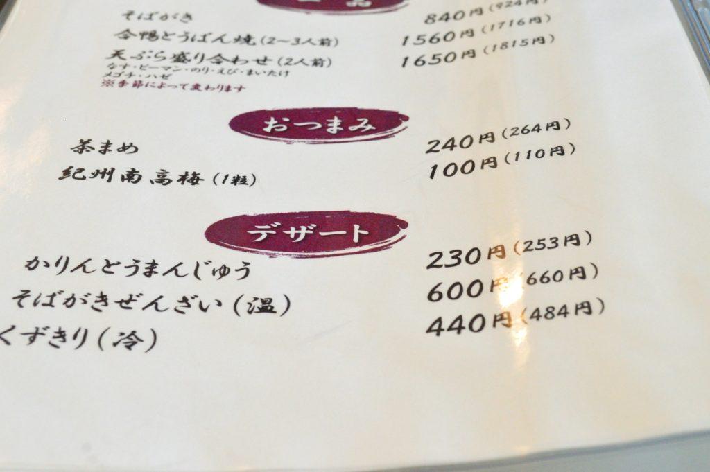 01 127 そば切り一兵衛 メニュー デザート
