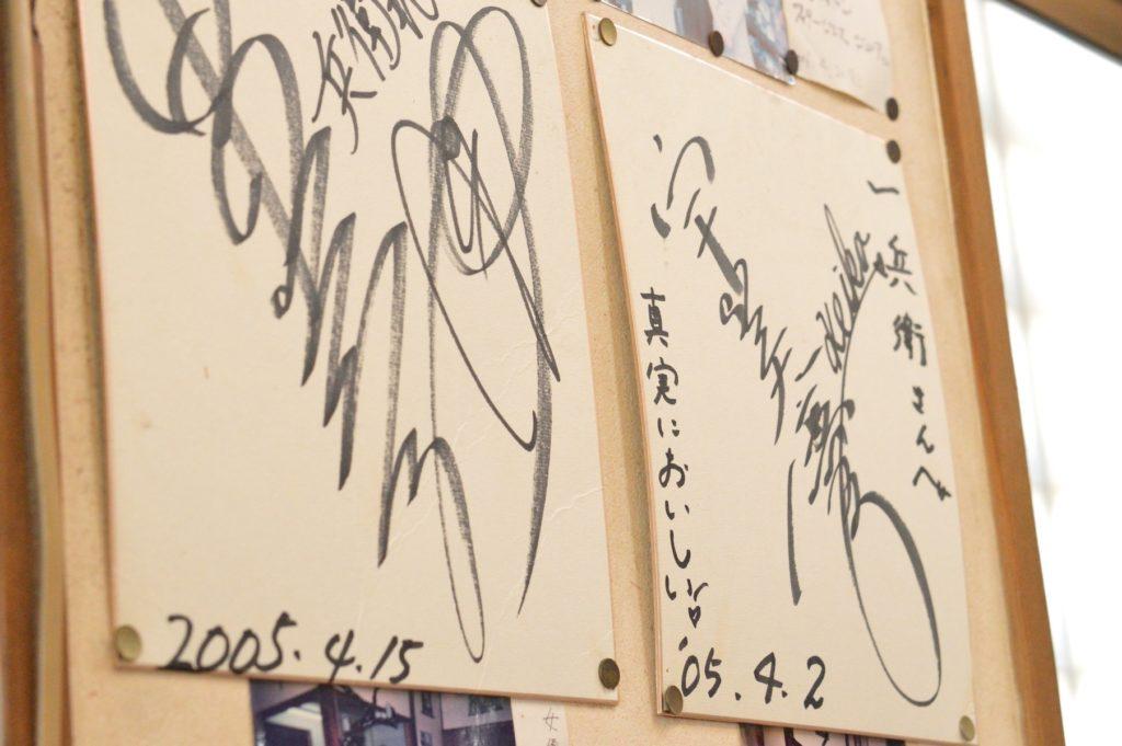 01 133 そば切り一兵衛 店内のサイン