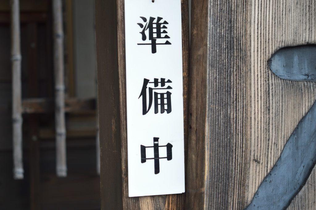 02 006 そば切り一兵衛